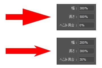 各数値を変えた2つの矢印