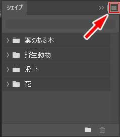 右上の4本線の部分をクリックしてオプションメニューを表示
