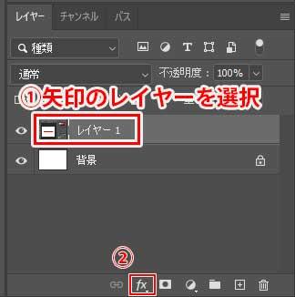 矢印レイヤーを選択した状態で「レイヤースタイルを追加」をクリック