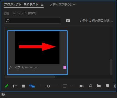 Premire Proのプロジェクトパネルに矢印が取り込まれる