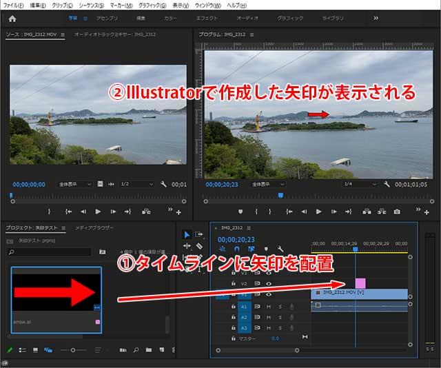 Illustratorで作成した矢印が動画に表示される