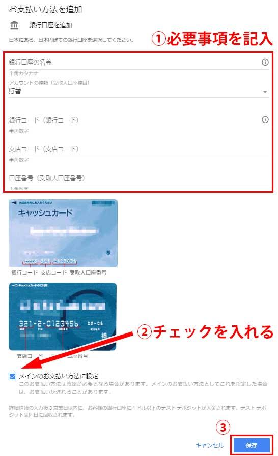 「お支払方法を追加」画面で各種項目を入力