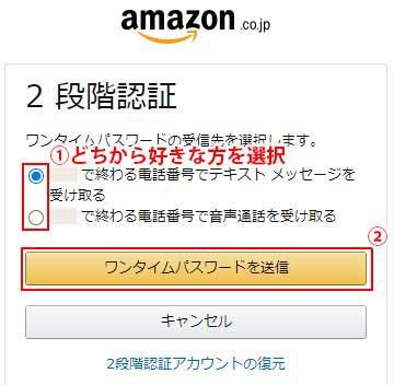 ワンタイムパスワードの受取り方法を選択し「ワンタイムパスワードを送信」ボタンをクリック