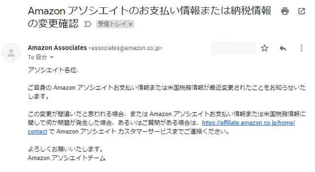 支払情報が変更された旨のメール