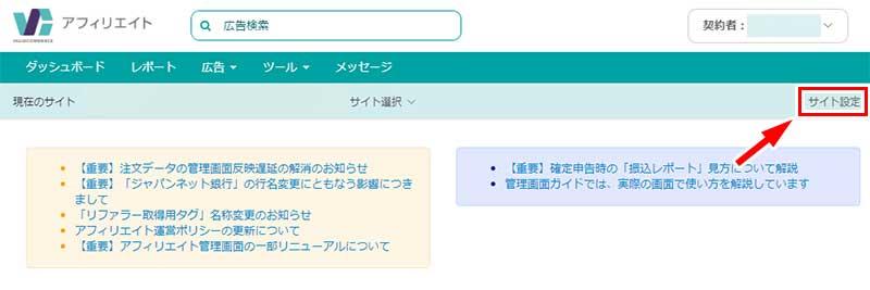 「サイト設定」をクリック