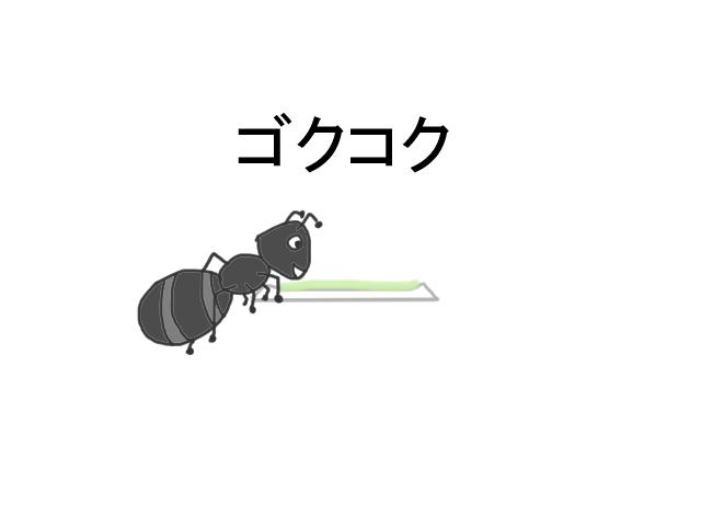 アリメツを吸う蟻