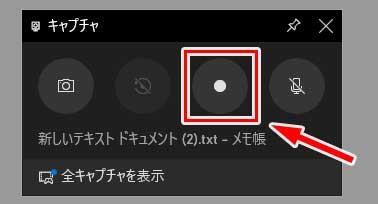 キャプチャの操作パネルで録画ボタンをクリックして録画開始