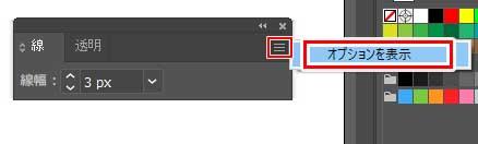 線パネルの右上3本線をクリックして「オプションを表示」をクリック