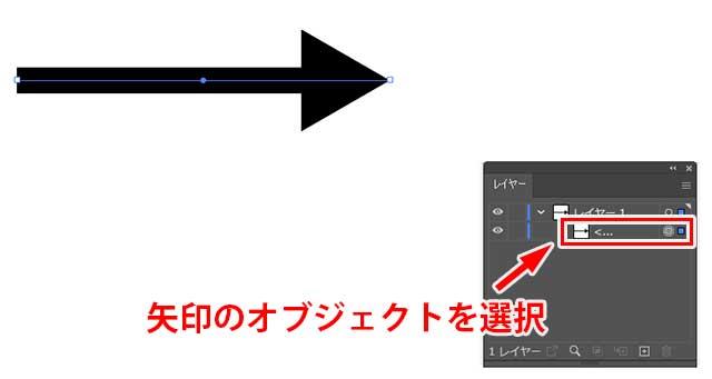 矢印のオブジェクトを選択