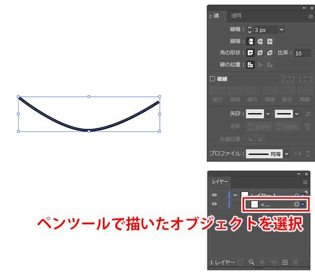 レイヤーパネルでペンツールで書いた線のオブジェクトを選択