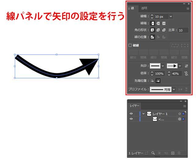 線パネルで矢印の設定を行う