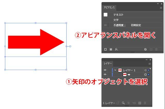 矢印オブジェクトを選択した状態でアピアランスパネルを開く