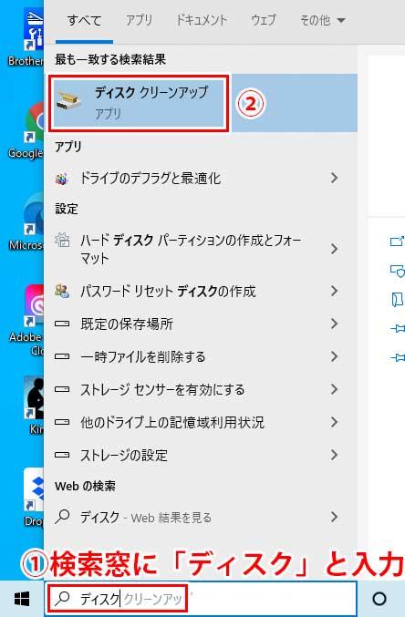 検索窓にディスクと入力しディスククリーンアップをクリック