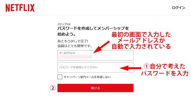 自分で考えたパスワードを入力し、「続ける」ボタンをクリック