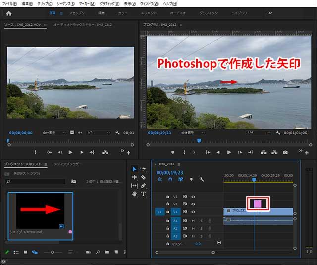 Photoshopで作った矢印が動画に取り込まれる
