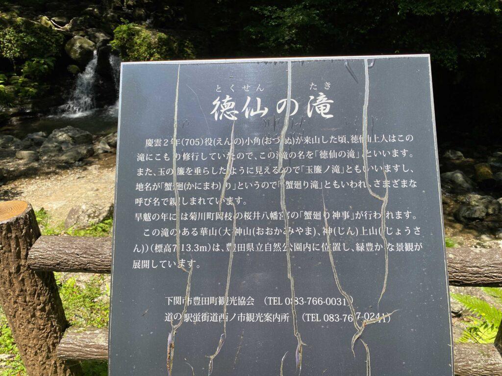 特仙の滝由来