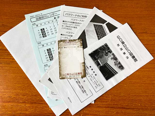 山口県立図書館の利用カードと利用案内など