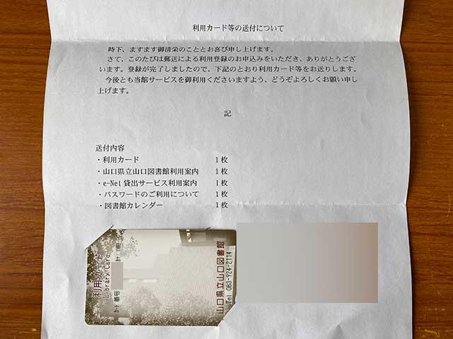山口県立図書館の利用カード