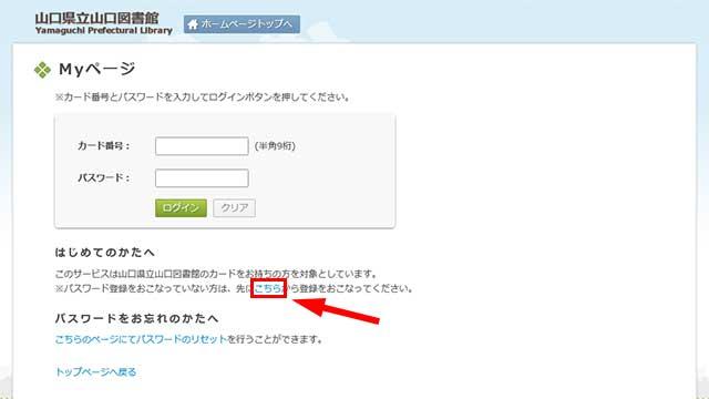 パスワード登録へのリンクをクリックする