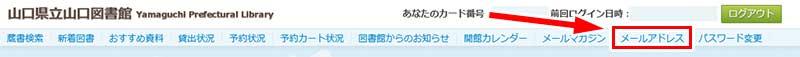 利用者ポータル画面で「メールアドレス」をクリック