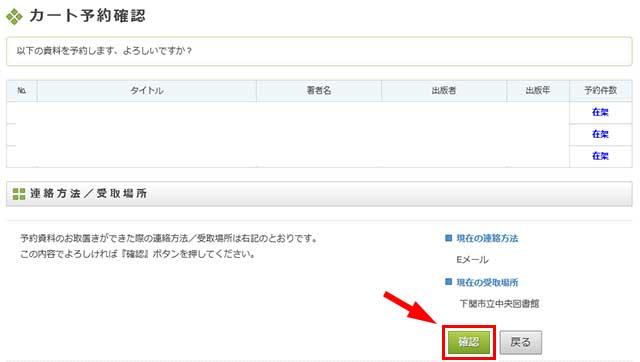 「カート予約確認」画面で予約内容を確認して「確認ボタン」をクリック