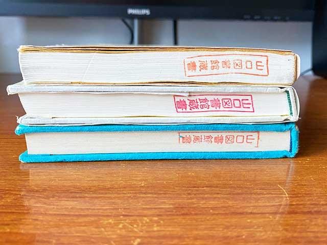 山口県立図書館から借りた本