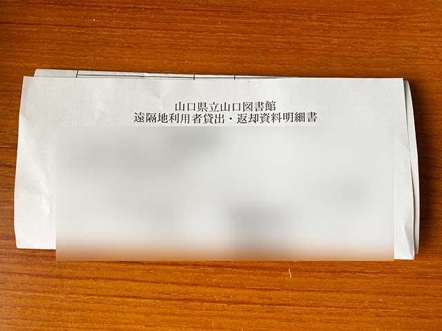 山口県立図書館 遠隔地利用者貸出・返却資料明細書