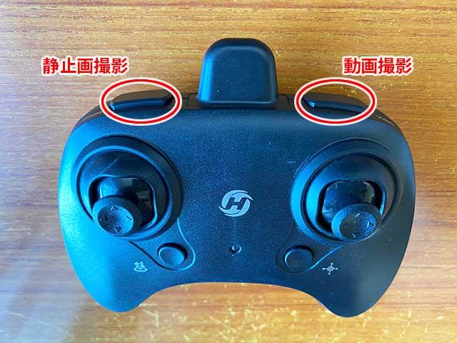 HS210PRO送信機操作方法