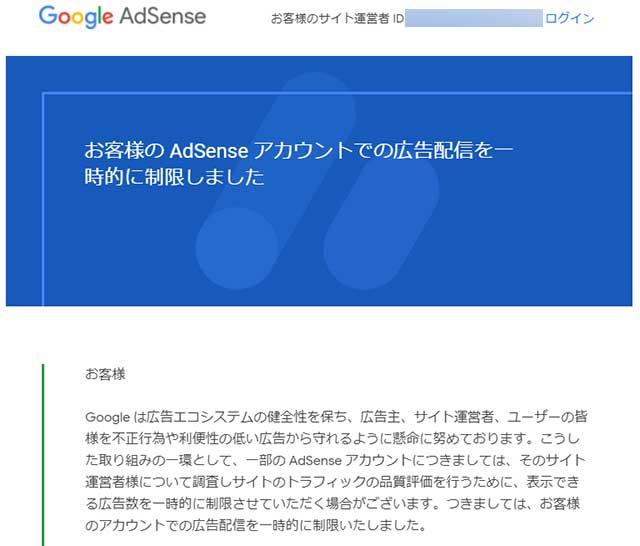 Google AdSenseからの広告配信一部制限メール