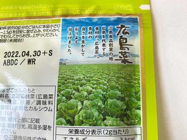 広島菜は広島を代表する食材
