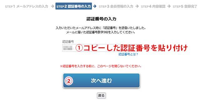 認証番号を認証番号入力画面に貼り付け「次へ進む」ボタンをクリック