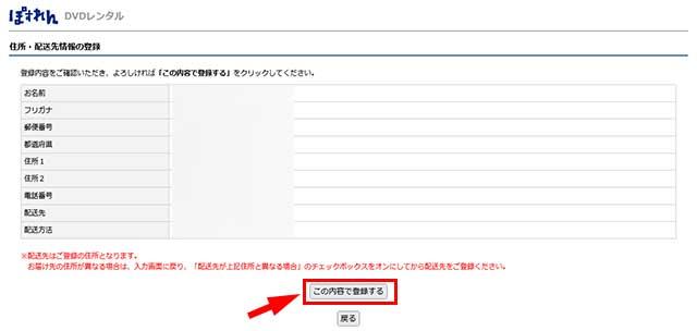 確認画面で登録内容を確認