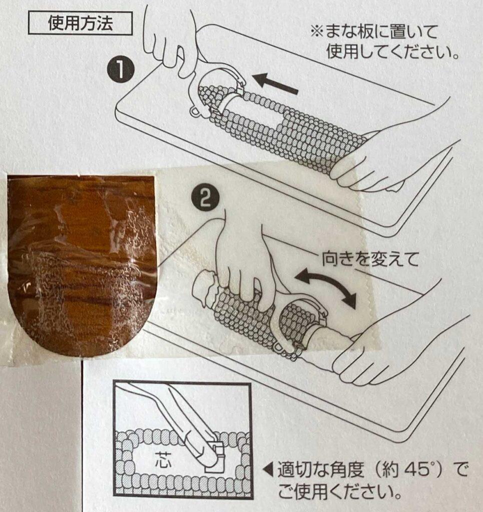 ゆでトウモロコシピーラーの使用方法
