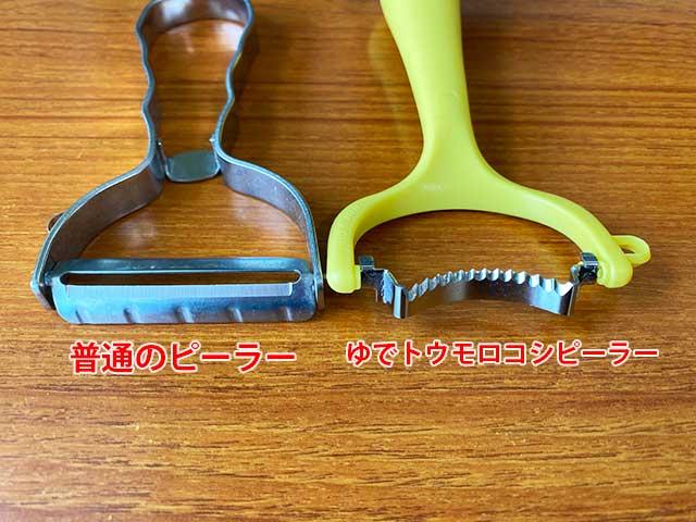 普通のピーラーとゆでとうもろこしピーラーの刃の形状の比較