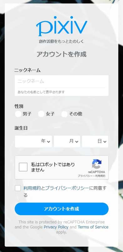 pixivアカウント作成画面