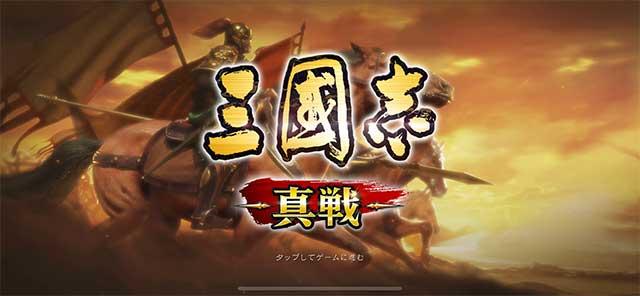 三国志真戦オープニング画面