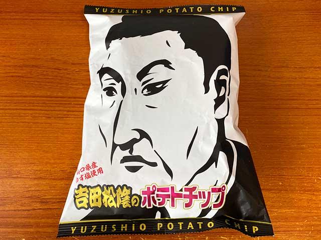 吉田松陰のポテトチップ(表)