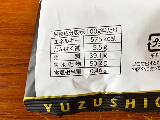吉田松陰のポテトチップ栄養成分表示