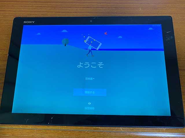 割れたXperia Z4タブレットの初期化に成功