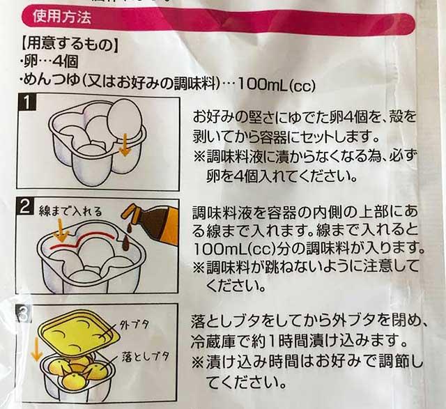 味付き卵メーカー説明書