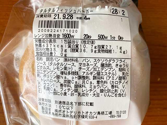 タルタルフィッシュバーガーの栄養成分表示など
