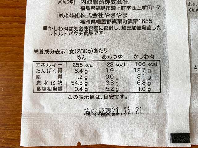 かしわうどんの1食(280g)当たりの栄養成分表示