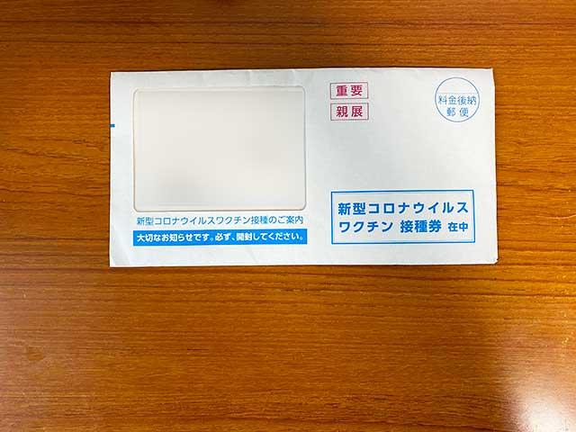ワクチン接種券が入っている封筒